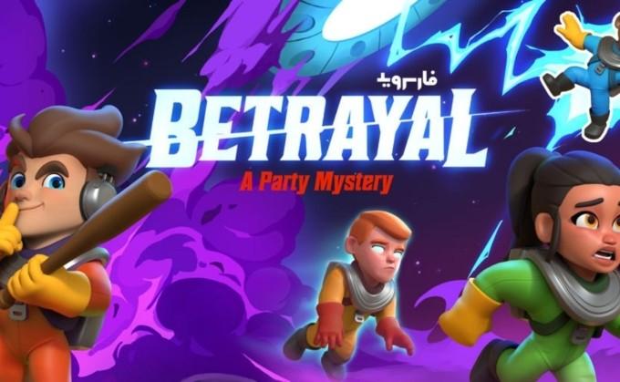 Betrayal.io, ¡el nuevo juego de traición!